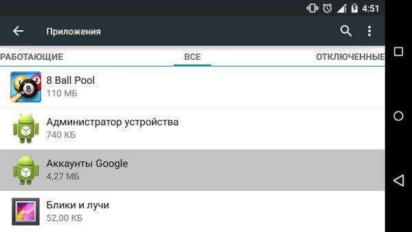 Почему андроид пишет в приложении произошла ошибка