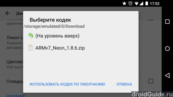 mx player выбор кодека