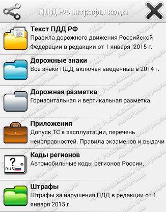 билеты пдд 2015 для андроид скачать бесплатно - фото 6